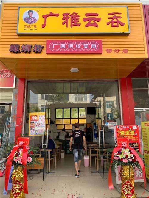 广雅云吞品牌加盟店转让送设备和4套餐桌,有意请联系我18776607760