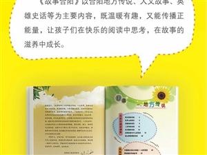 《故事合阳》《美丽合阳》《文化合阳》系列图书