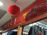 广饶义乌男装区1050  1051转让,接手即可盈利。