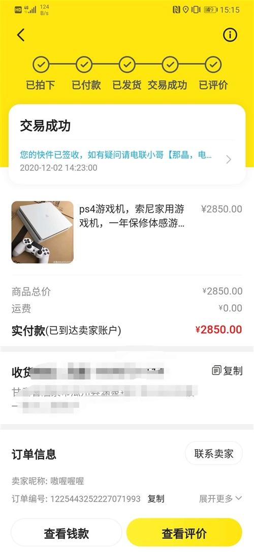 ps4pro   1t  破解版。十二月买的玩了两三次,因工作原因出售。