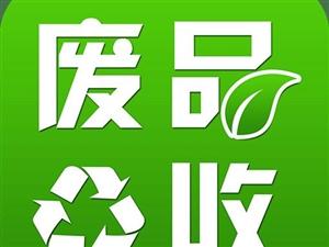 �U品回收?? �f家�冰箱、洗衣�C、���C、�崴�器 ��榆�、三��、拖拉�C等 �U�F、�~、�X、��...