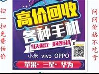 郑州市内高价回收置换各品牌手机,华为 苹果 小米  oppo. vivo. 品牌手机回收置换,价格公...