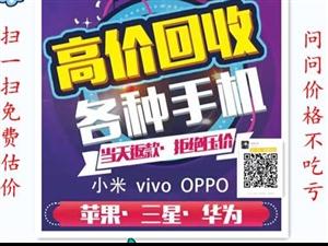 郑州市内高价回收置换各品牌手机,华为苹果小米oppo.vivo.品牌手机回收置换,价格公...
