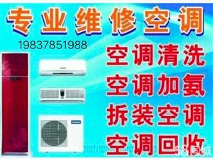 空调 安装 移机 维修 清洗