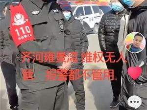 齐河雍景湾 投诉无人管。