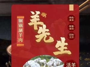 羊先生銅鍋涮羊肉