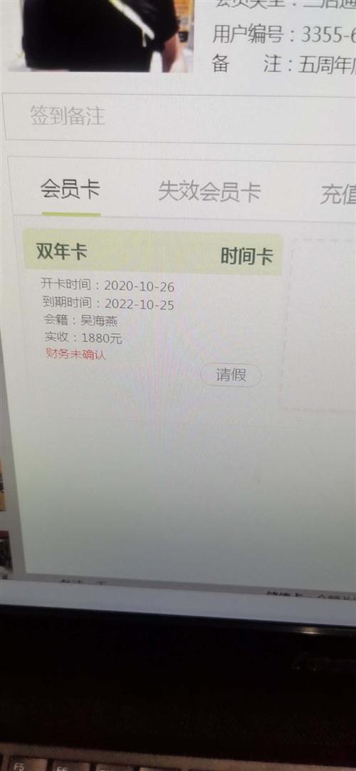儋州那大夏日广场五楼金维健身两年会员卡。(为连锁卡,可在其余 金维健身连锁店刷卡)健身房开卡期为20...