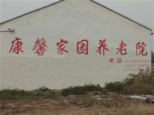 新蔡县康馨养老服务中心