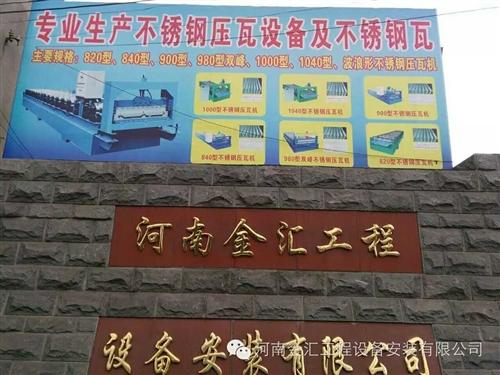 河南金汇工程设备安装有限公司