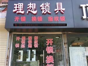 宿州开锁公司8855110