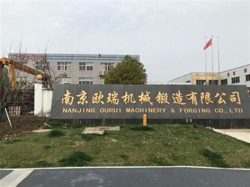 南京欧瑞机械锻造有限公司