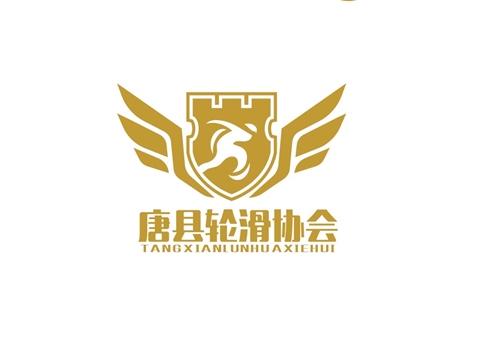唐县轮滑协会