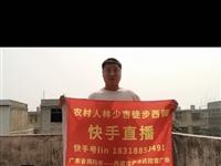 揭西县凤江镇埔美村徒步西藏第一人