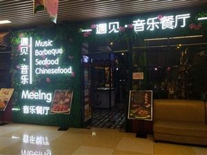 互动分歧转让营业中音乐餐厅
