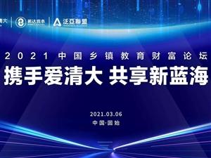 中國鄉鎮教育財富論壇—固始站