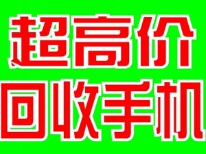郑州市本地及周边高价回收华为苹果小米oppo.vivo等各品牌二手手机,价格公道合理...