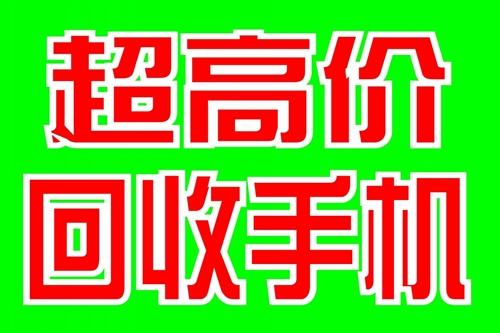 郑州市本地及周边高价回收 华为  苹果  小米 oppo. vivo 等各品牌二手手机,价格公道合理...