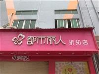 都市丽人折扣店,本店在东莞塘厦,现已经开通网店,给大家出厂价福利,各类潮鞋,只需要2xx 3xx 快...