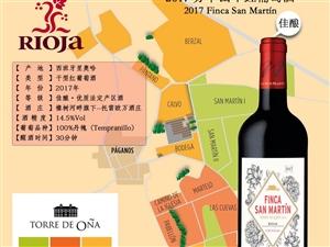 代理加盟西班牙原瓶原装进口葡萄酒 老藤佳酿
