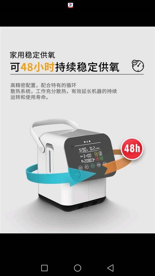 家用制氧机,九成九新,制氧量大,噪音小,使用方便,现闲置出售,有意者电联17342923224