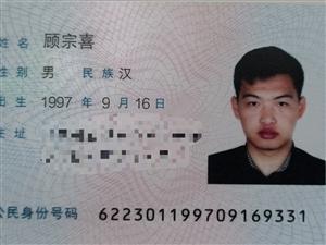 寻找身份证