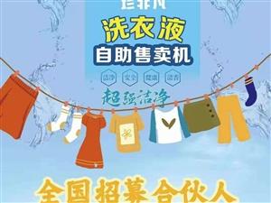 珍非凡品牌洗衣液自助售卖机