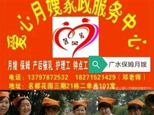 大悟爱心月嫂家政服务中心提供专业月嫂育婴师护工