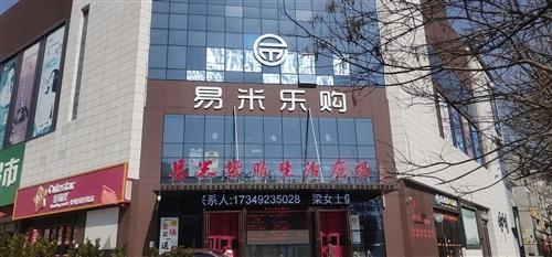 合阳县易米乐购商贸有限公司
