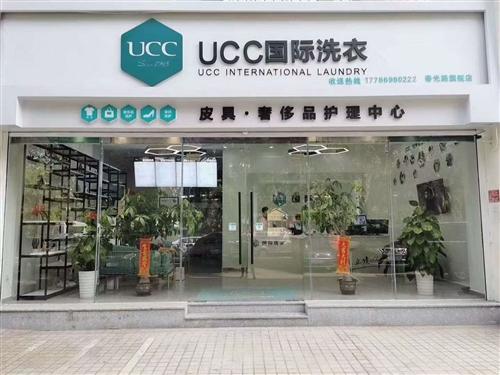 UCC国际洗衣旗舰店