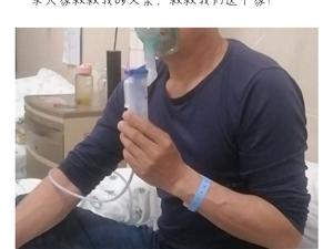 家人得了肺癌和食管癌,求看到的朋友们伸出援助之手