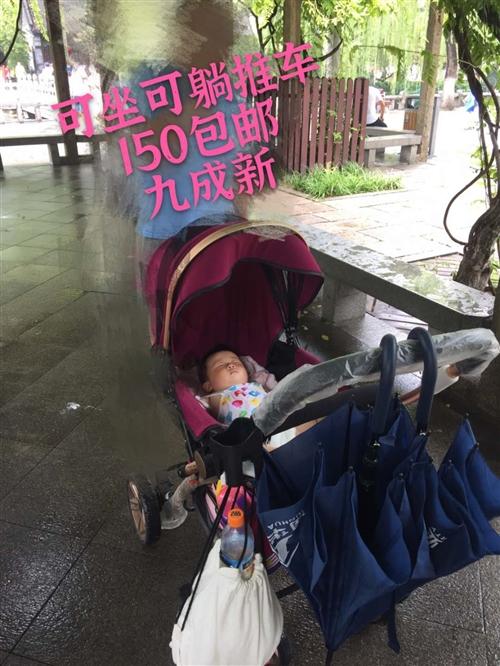 婴儿推车,可坐可躺,九成新,