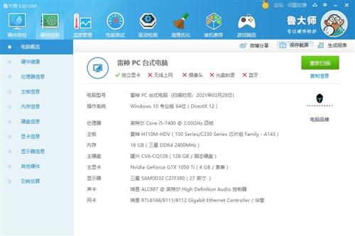 家用台式电脑   雷神主机 (i5  7400     显卡1050ti 4g    16g内存...