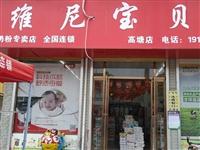 临泉县高塘镇正在营业中母婴店低价转让,因为家中有事无暇顾及,正在营业中,另外淘宝网店,拼多多网店,都...