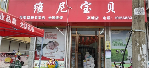 臨泉縣高塘鎮正在營業中母嬰店低價轉讓,因為家中有事無暇顧及,正在營業中,另外淘寶網店,拼多多網店,都...