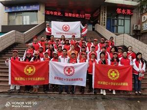 邻水县红十字志愿者服务队正式成立