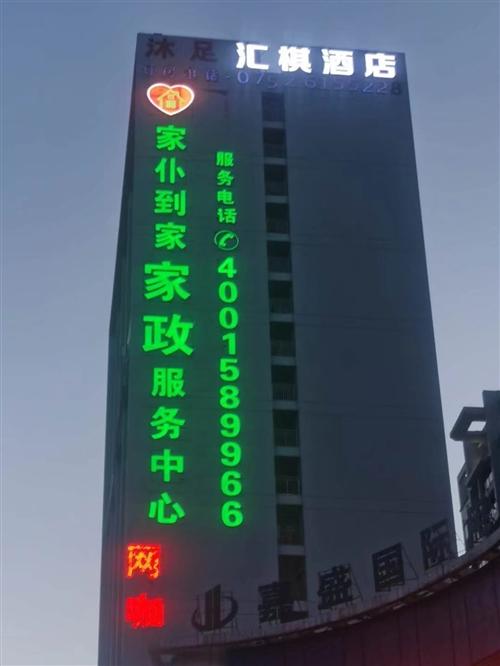 廣東家仆網絡科技服務有限公司