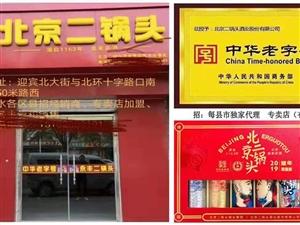 北京二锅头代理和专卖店转让