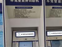 临泉政务服务中心24小时自助车管服务机器故障