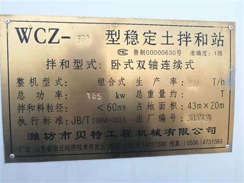 出售山东贝特重工600水温拌合站,出料50000方9成新,带300千瓦潍柴发电组,