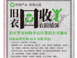 环保产业有偿公益 旧衣世家回收中心让您旧衣零抛弃 回收品种类别:旧衣旧鞋旧包 ...