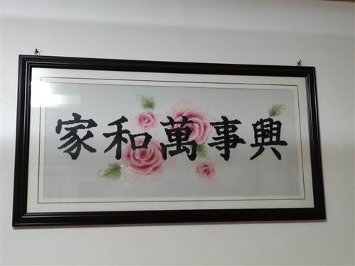 """十字绣""""家和万事兴""""长125.5厘米宽66.5厘米,带框出400元。"""