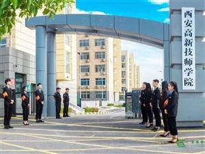2021年西安高新技师学院火热进行中