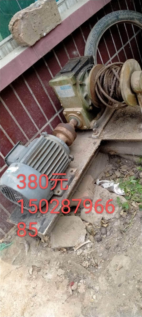 出售二手380伏卷扬机,可以用220伏,包括电机
