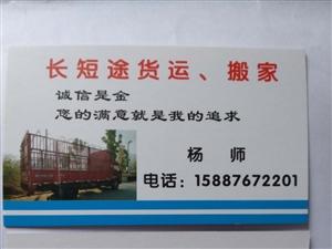 专业长短途货运搬家、重物上下楼、家具安装与拆卸