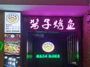 东方酱子烤鱼店