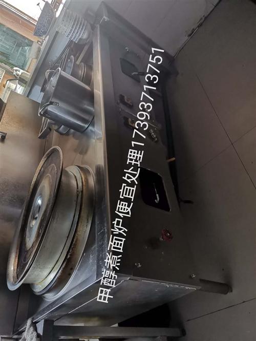 牛肉面館專用甲醇煮面爐,低價處理