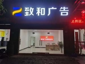 湖口縣致和廣告有限公司承接各種廣告安裝  設計