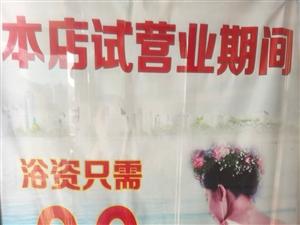 府谷乐泉洗浴中心开始试营业了