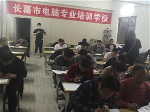 长葛市电脑专业学校