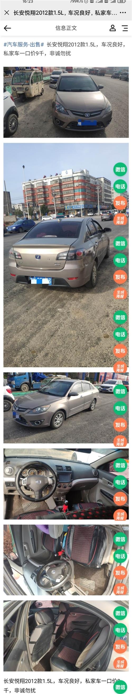 爱车抛售,几千文,非诚勿扰